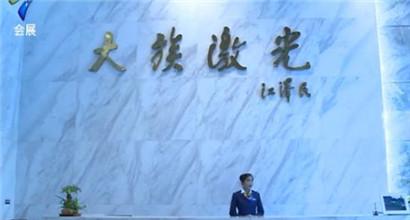 大族激光中国激光装备行业的领军企业 (872播放)