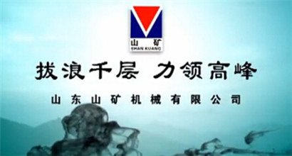 山东山矿机械有限公司 (60播放)